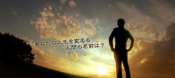 【名前診断】あなたの人生で大切な人物の苗字