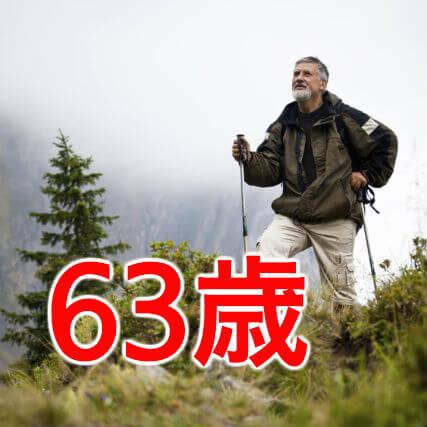 63歳 (1)