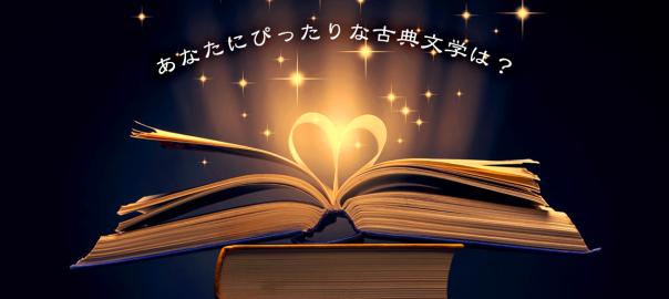 【生年月日でわかる】あなたの人生にぴったりな古典文学診断
