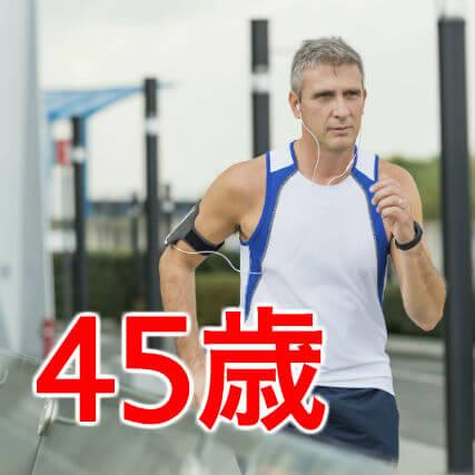 45歳 (1)