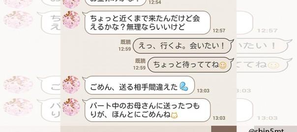 【愛妻からの間違いLINE】全力でズッコケた驚愕の出来事11選