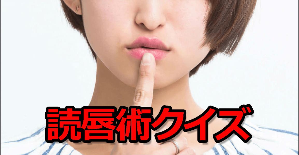 読唇術アイキャッチ2