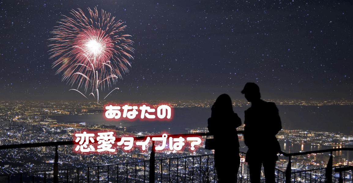 恋愛アイキャッチ2
