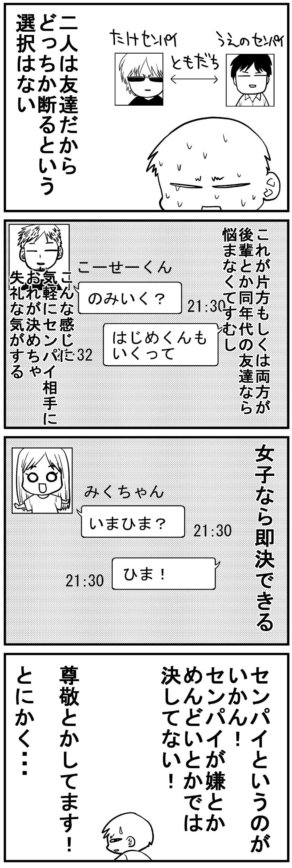 深読み君3_mini