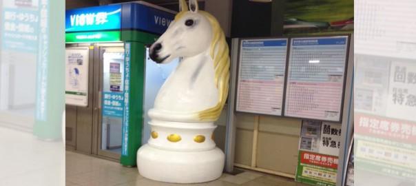 ツッコミが追いつかない!南浦和駅に出現した謎の馬のオブジェが話題に