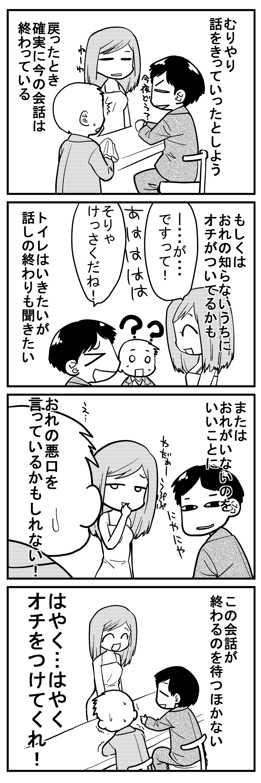 深読み 3
