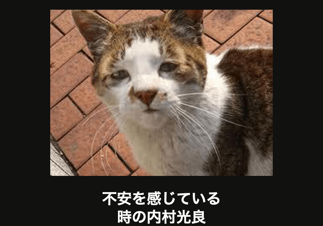 内村光良 アメーバ大喜利