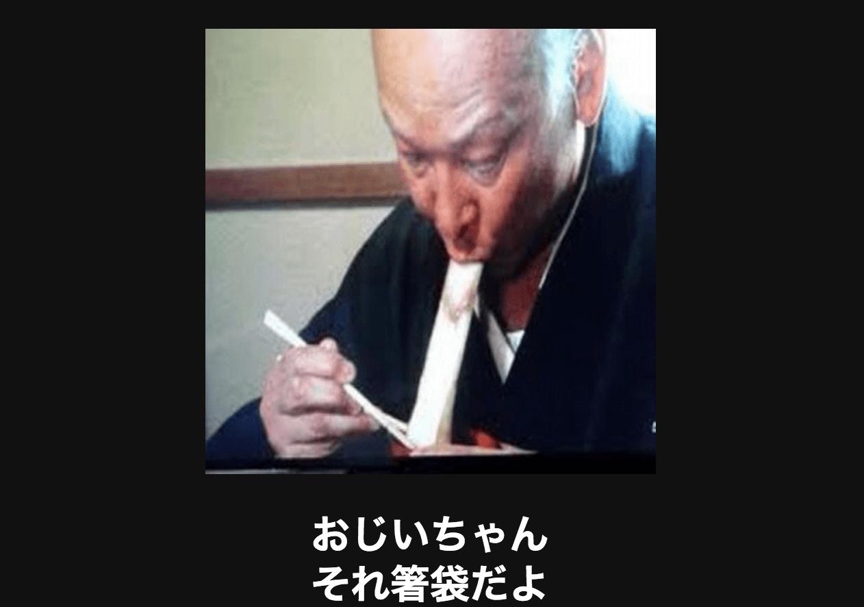 餅を食べる老人 アメーバ大喜利