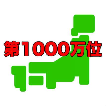 1000万位