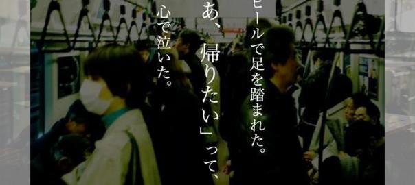 もう月曜か・・・。「全日本もう帰りたい協会」のポスターに共感せずにはいられない