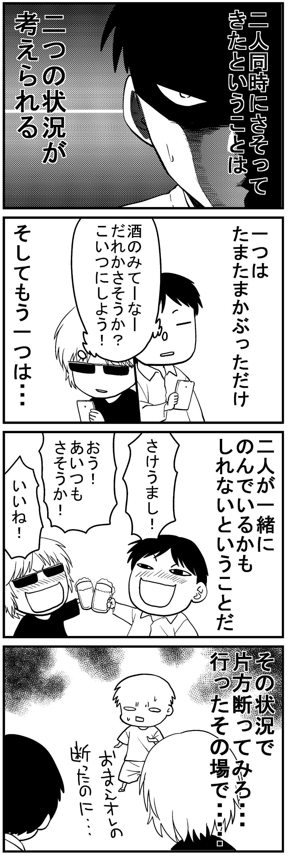深読み君2_mini