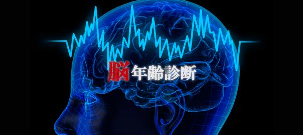 【脳年齢診断】あなたの脳はいくつ?