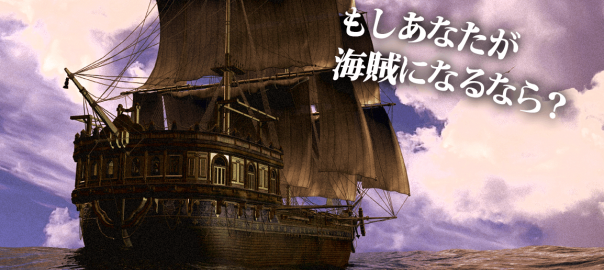 【あなたが海賊になったら】海賊団の役割診断
