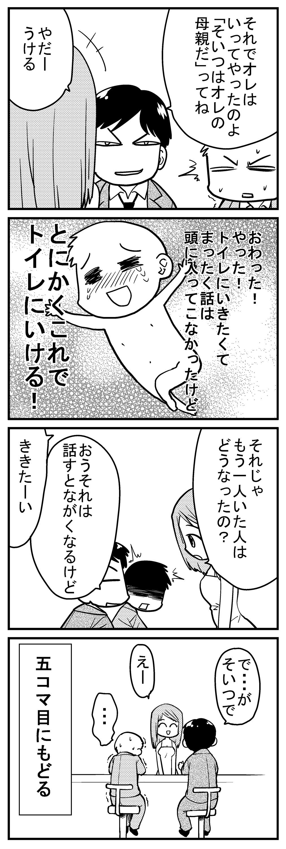 深読み 5