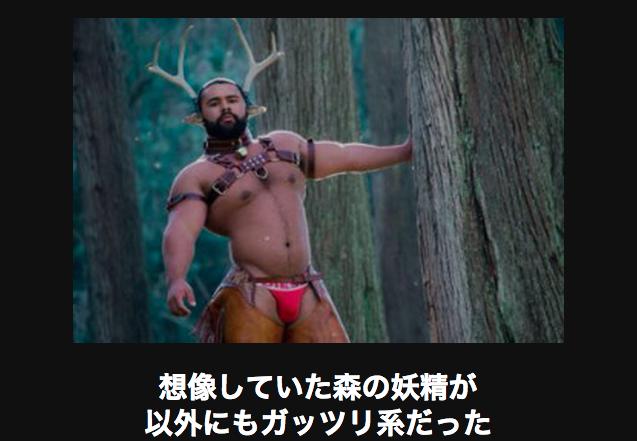 森の妖精 アメーバ大喜利