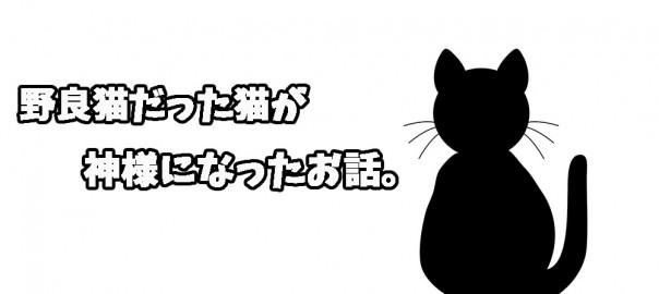 野良猫だった猫が神様になったお話。