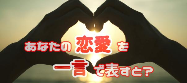 【恋愛診断】あなたの恋愛を一言で表すと?