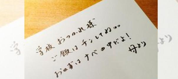 【人はこうして強くなる】母の愛のムチが炸裂した置き手紙(画像2枚)
