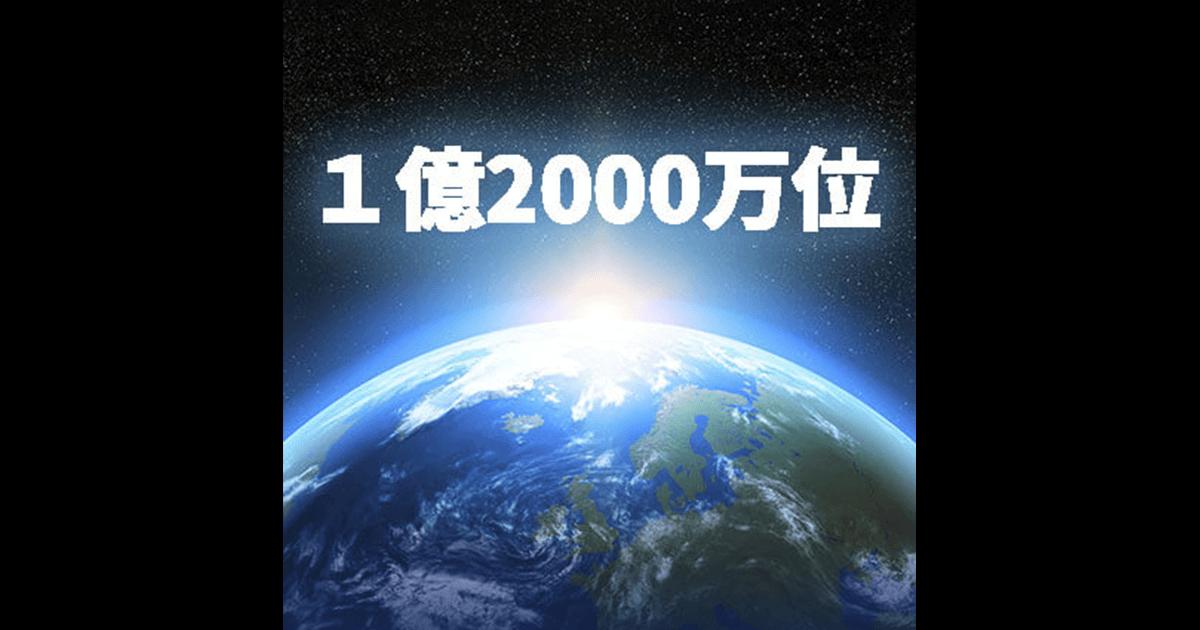 1億2000万