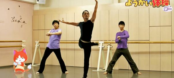 優雅過ぎる!一流のバレエダンサー「ようかい体操第一」に釘付け