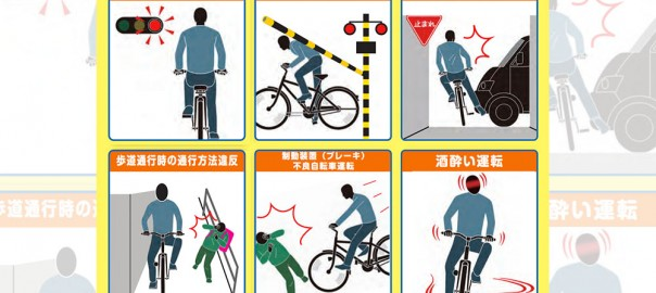 知らないとヤバいかも?「自転車の摘発対象の詳細」と1週間のネットの反応