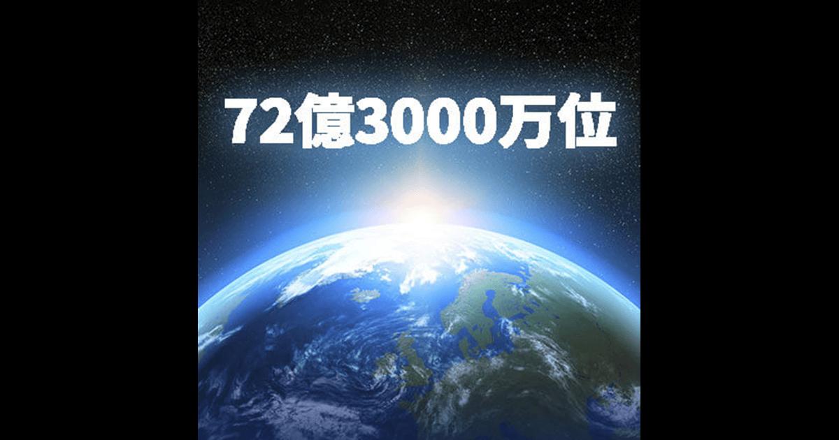 72億3000万