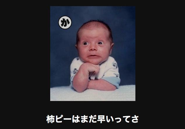 柿ピー アメーバ大喜利