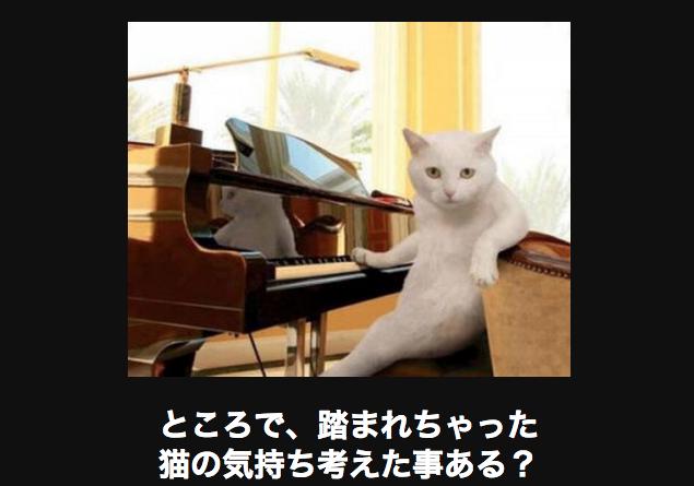 猫ふんじゃった アメーバ大喜利