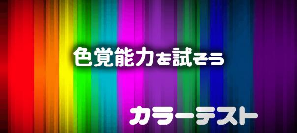【違いがわかる?】あなたの色覚能力を試すカラーテスト