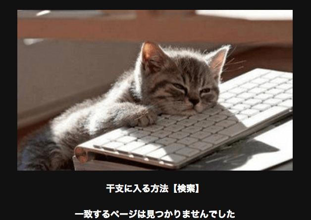 干支 猫 アメーバ大喜利