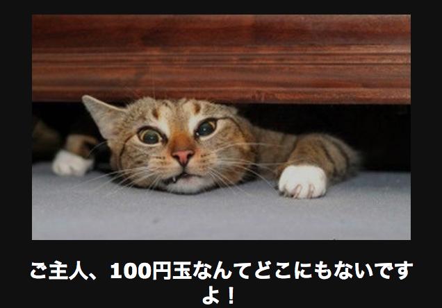 家具の下に落としたお金 アメーバ大喜利