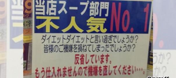 これは不覚にも買う!日本女子大学の生協のポップが攻めすぎている12選