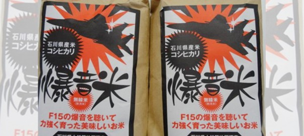 とんでもないモノ売ってた!(笑)石川県産コシヒカリのネーミングが攻めすぎている