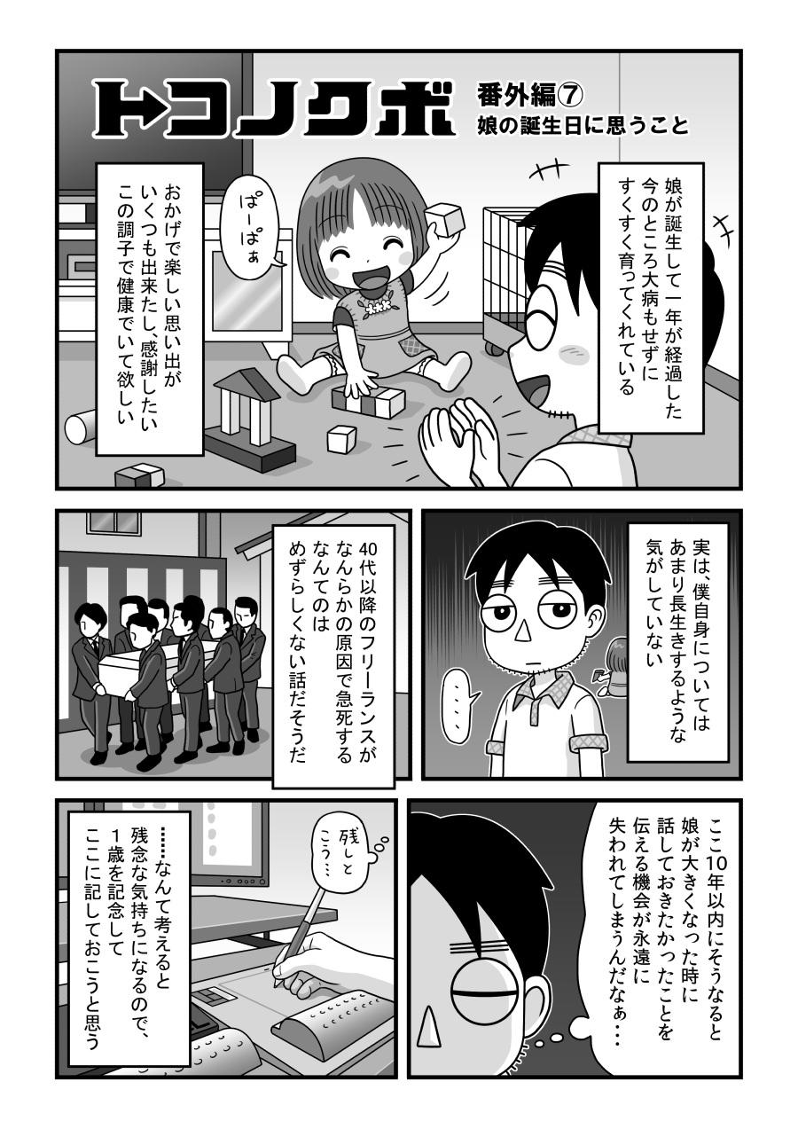 tokonokubo-b07-P01