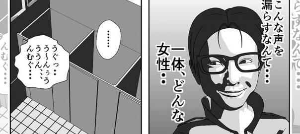 【漫画】トイレから聞こえる謎の女性の声。果たしてその正体とは