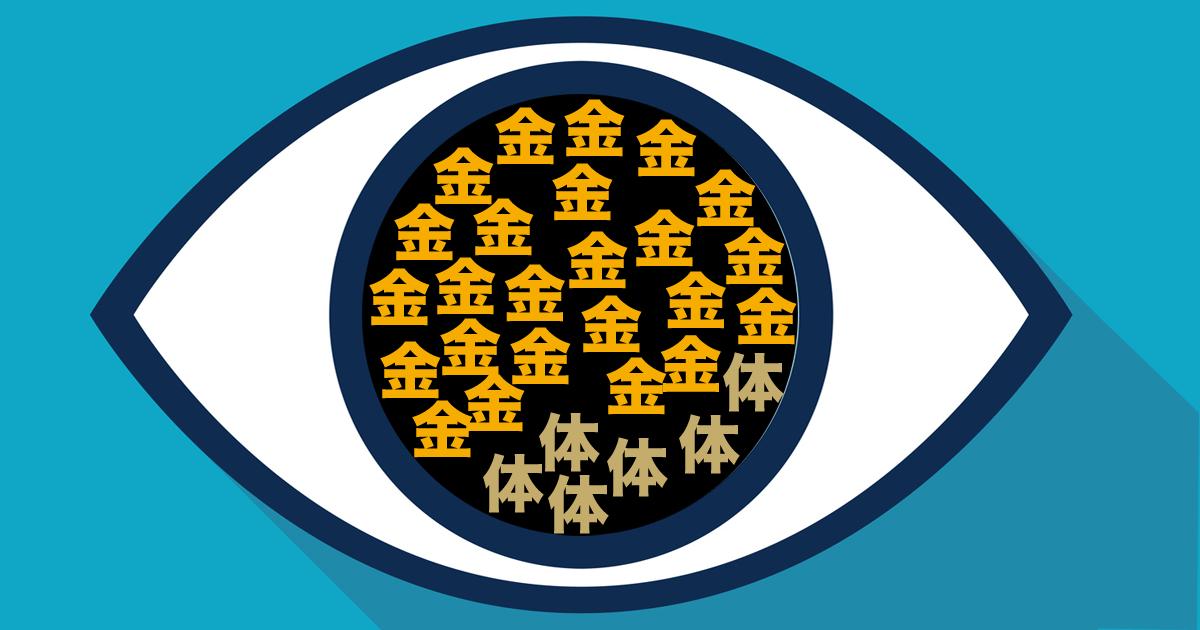 eye14