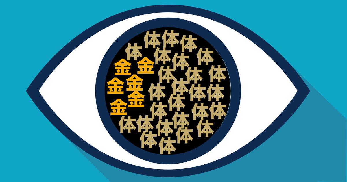 eye18