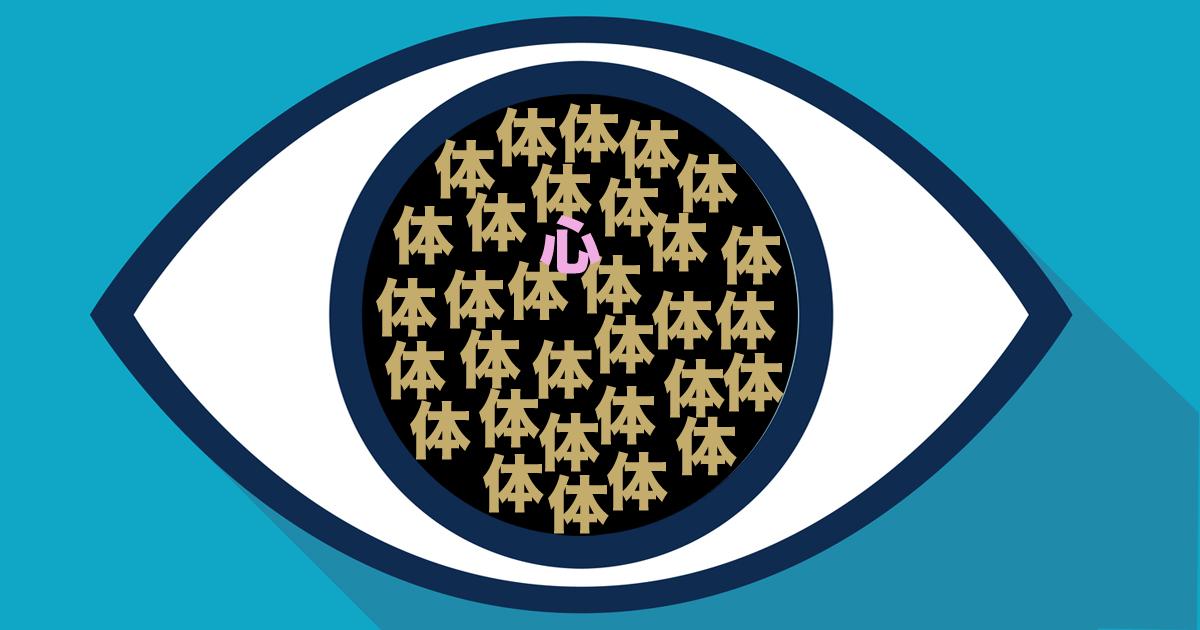 eye51