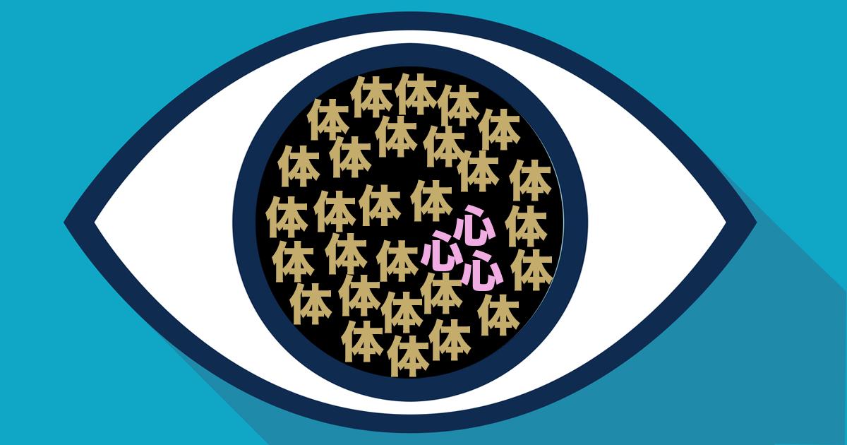 eye52