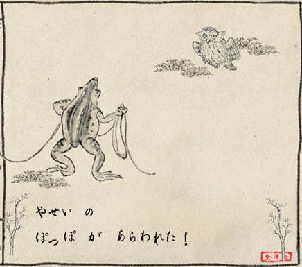 鳥獣戯画制作キットの「野生のポッポが現れた」の画像