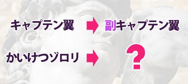 【天空の茨城ラピュタ・耳をすませバカ】名作に一文字足すと事態がややこしくなる17選