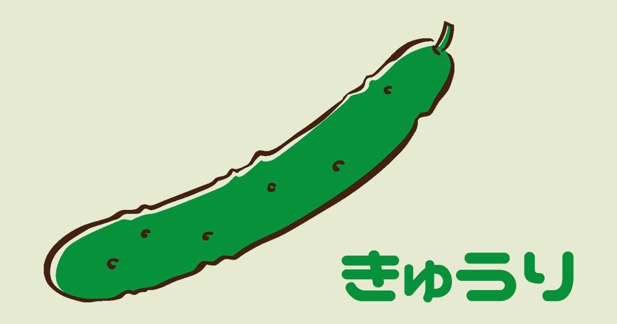 kyuri