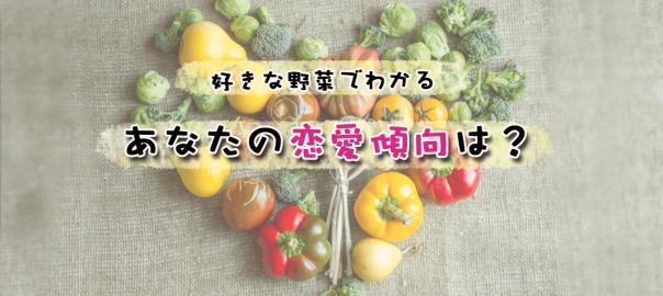 【性格診断】好きな野菜を選んであなたの「恋愛傾向」がわかる!