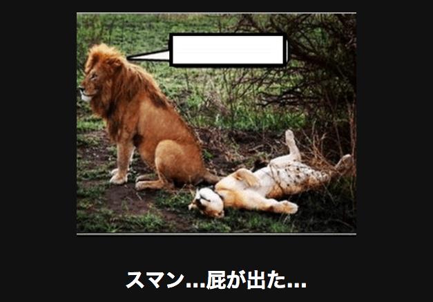 アメーバ大喜利の「スマン・・・屁が出た・・・」の画像