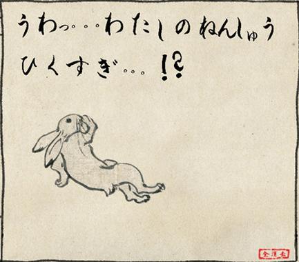 鳥獣戯画制作キットの「わたしのねんしゅうひくすぎ」の画像