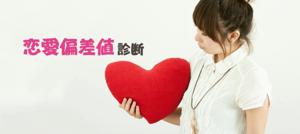 あなたの恋愛力はいくつ?「恋愛偏差値」診断