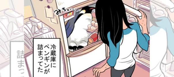 突然、冷蔵庫にペンギンが?! 女の子とペンギンのシュールな漫画が話題に
