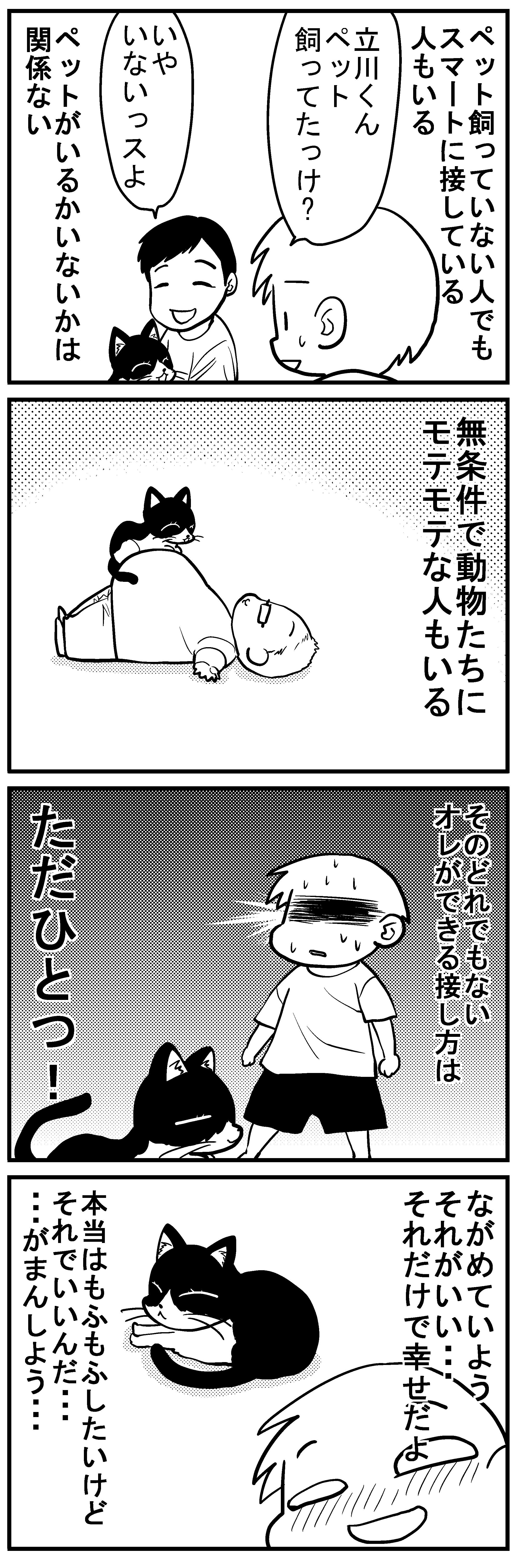 深読みくん第12弾 の2ページ目_mini