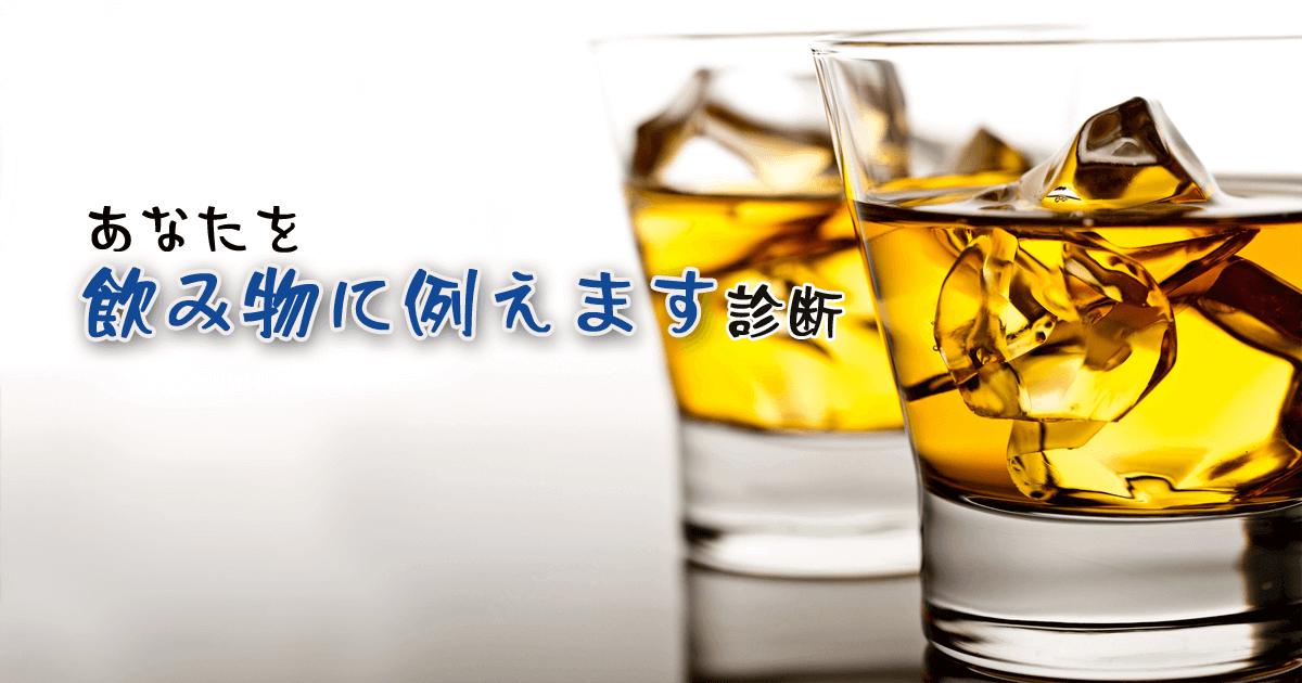 飲み物診断
