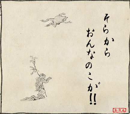 鳥獣戯画制作キットの「そらからおんなのこが!!」の画像